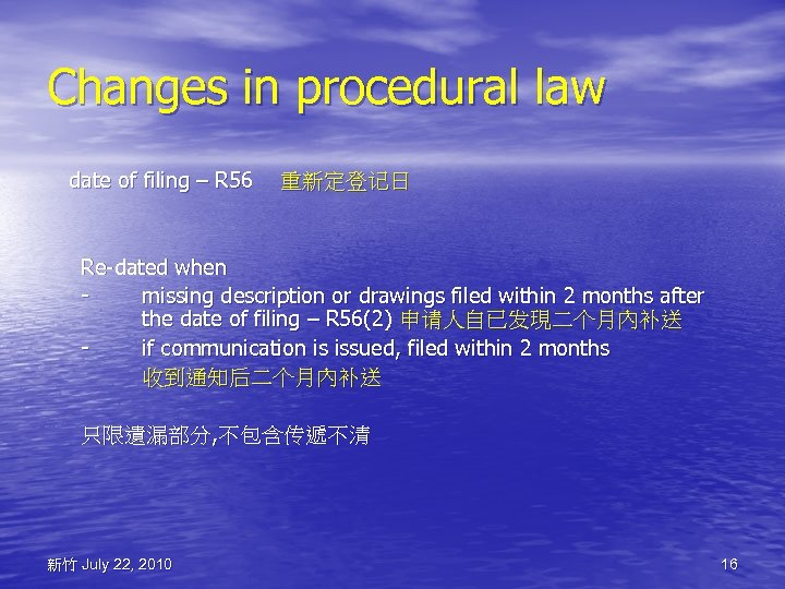Changes in procedural law date of filing – R 56 重新定登记日 Re-dated when missing