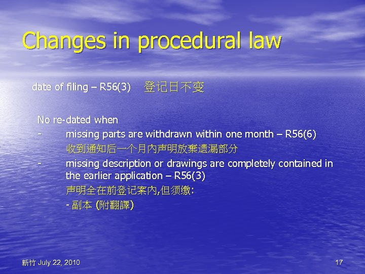 Changes in procedural law date of filing – R 56(3) 登记日不变 No re-dated when