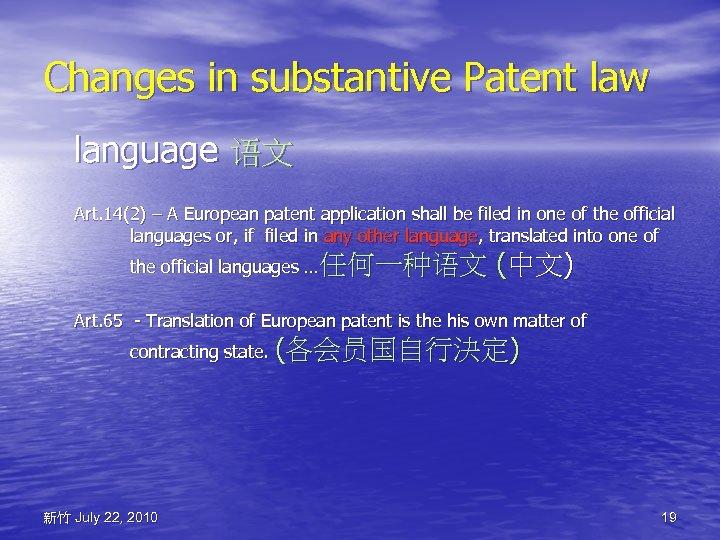 Changes in substantive Patent law language 语文 Art. 14(2) – A European patent application