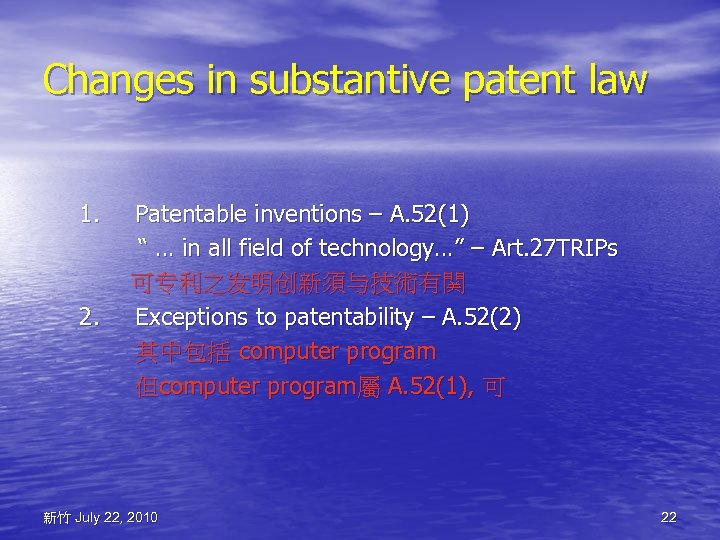"""Changes in substantive patent law 1. 2. Patentable inventions – A. 52(1) """" …"""