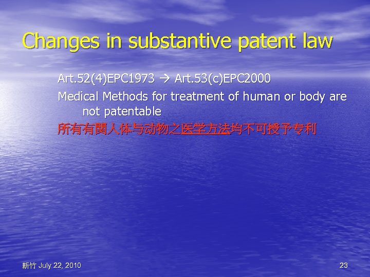 Changes in substantive patent law Art. 52(4)EPC 1973 Art. 53(c)EPC 2000 Medical Methods for