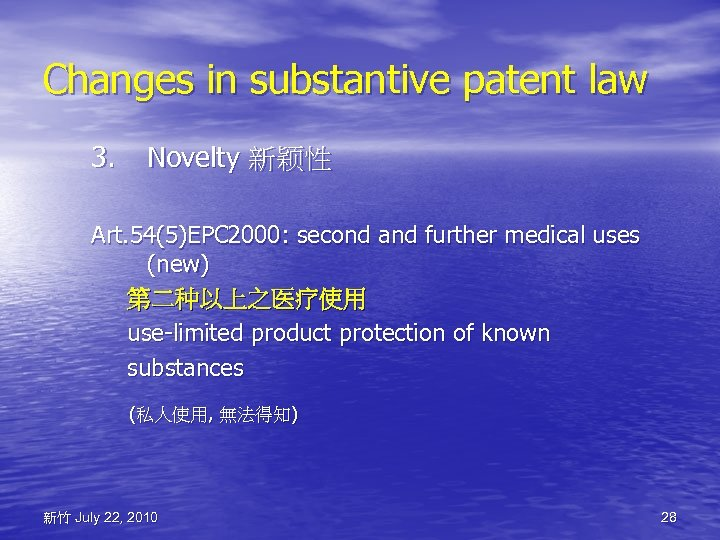 Changes in substantive patent law 3. Novelty 新颖性 Art. 54(5)EPC 2000: second and further