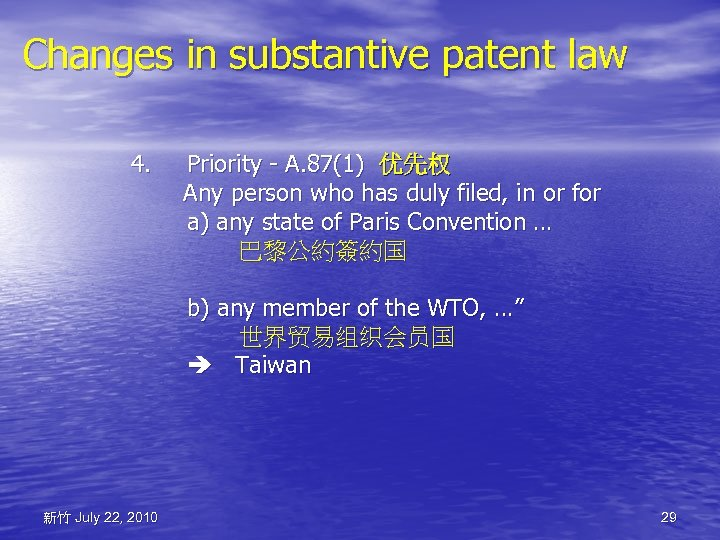 Changes in substantive patent law 4. Priority - A. 87(1) 优先权 Any person who