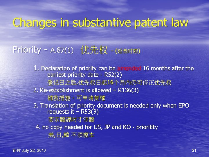 Changes in substantive patent law Priority - A. 87(1) 优先权 – (延長时限) 1. Declaration