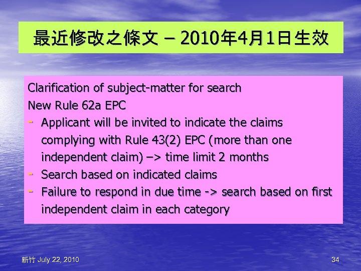 最近修改之條文 – 2010年 4月1日生效 Clarification of subject-matter for search New Rule 62 a EPC