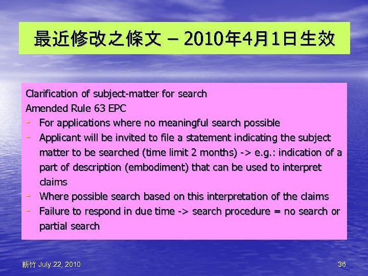 最近修改之條文 – 2010年 4月1日生效 Clarification of subject-matter for search Amended Rule 63 EPC -