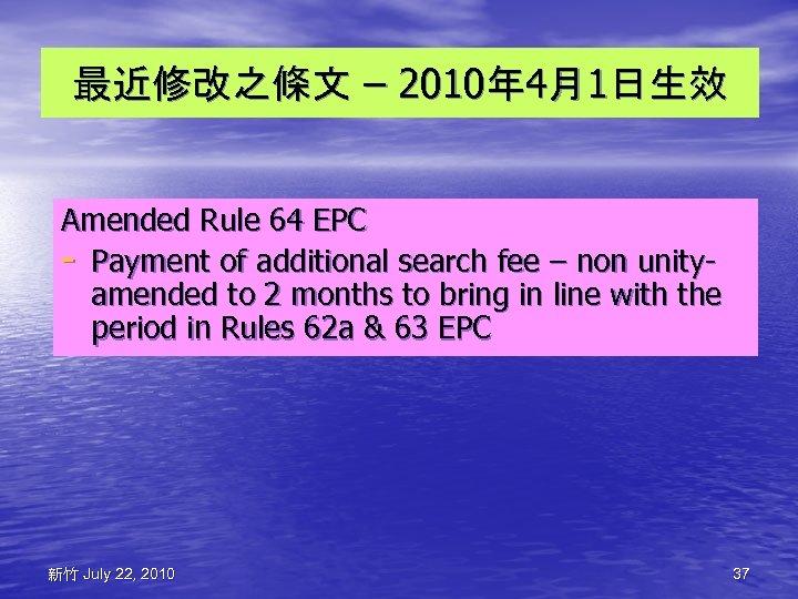 最近修改之條文 – 2010年 4月1日生效 Amended Rule 64 EPC - Payment of additional search fee