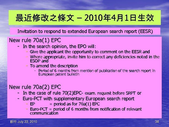 最近修改之條文 – 2010年 4月1日生效 Invitation to respond to extended European search report (EESR) New