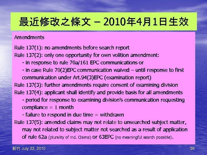 最近修改之條文 – 2010年 4月1日生效 Amendments Rule 137(1): no amendments before search report Rule 137(2):