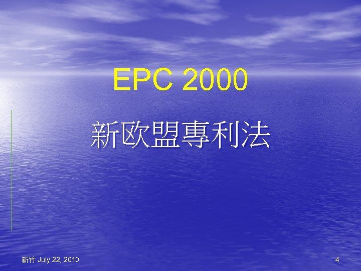 EPC 2000 新欧盟專利法 新竹 July 22, 2010 4