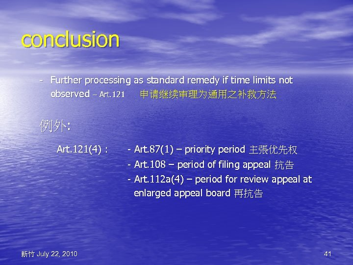 conclusion - Further processing as standard remedy if time limits not observed – Art.