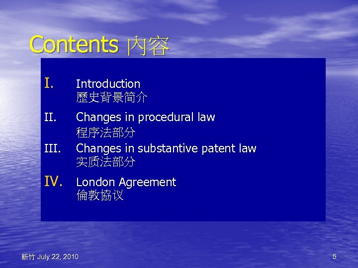 Contents 內容 I. Introduction 歷史背景简介 II. Changes in procedural law 程序法部分 Changes in substantive