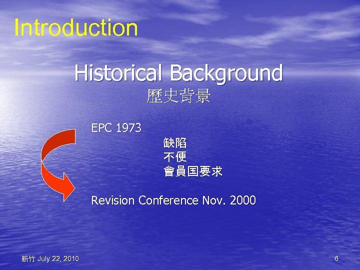 Introduction Historical Background 歷史背景 EPC 1973 缺陷 不便 會員国要求 Revision Conference Nov. 2000 新竹