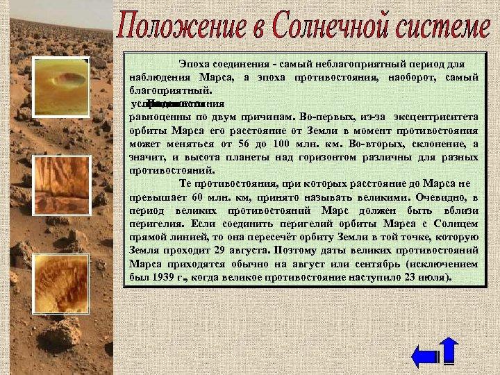 Эпоха соединения - самый неблагоприятный период для наблюдения Марса, а эпоха противостояния, наоборот, самый