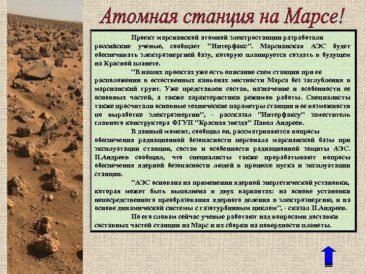 Проект марсианской атомной электростанции разработали российские ученые, сообщает