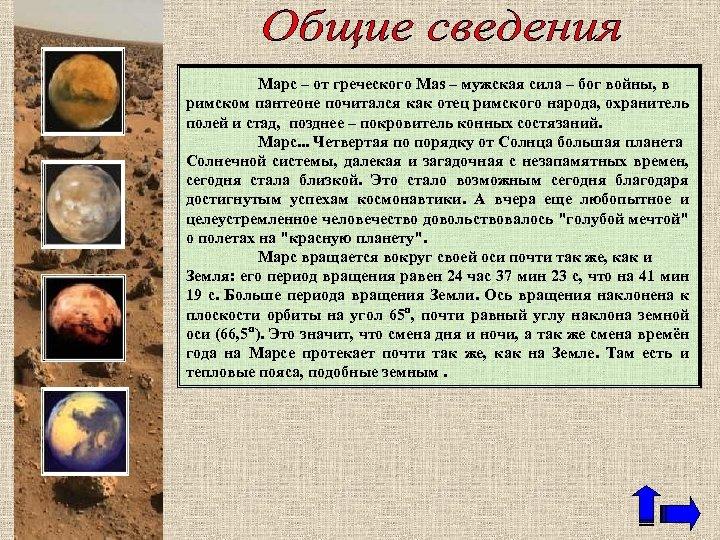 Марс – от греческого Mas – мужская сила – бог войны, в римском пантеоне