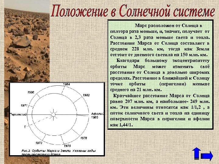 Марс расположен от Солнца в полтора раза меньше, и, значит, получает от Солнца