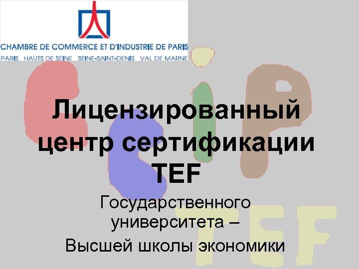 Лицензированный центр сертификации TEF Государственного университета – Высшей школы экономики