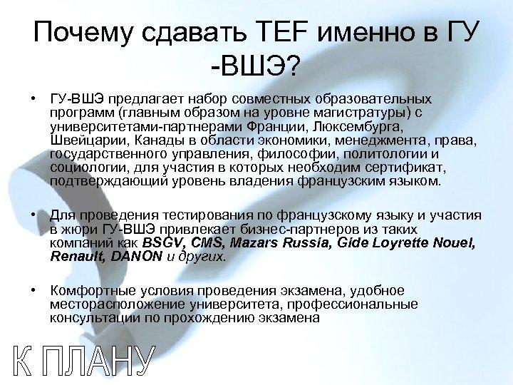 Почему сдавать TEF именно в ГУ -ВШЭ? • ГУ-ВШЭ предлагает набор совместных образовательных программ