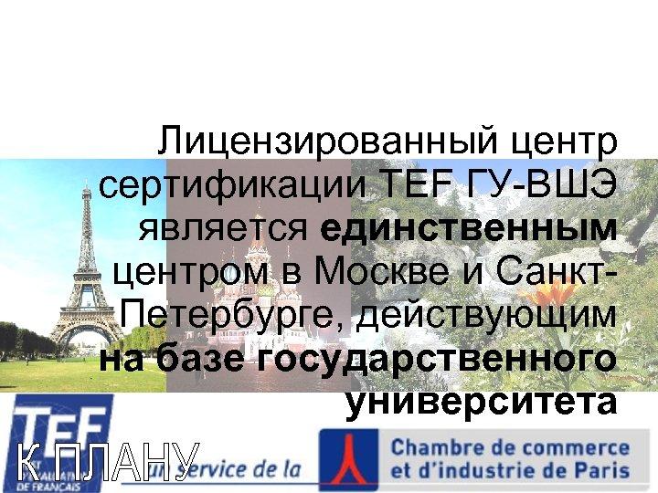 Лицензированный центр сертификации TEF ГУ-ВШЭ является единственным центром в Москве и Санкт. Петербурге, действующим