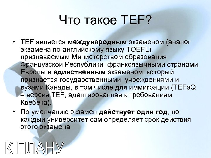 Что такое TEF? • TEF является международным экзаменом (аналог экзамена по английскому языку TOEFL),