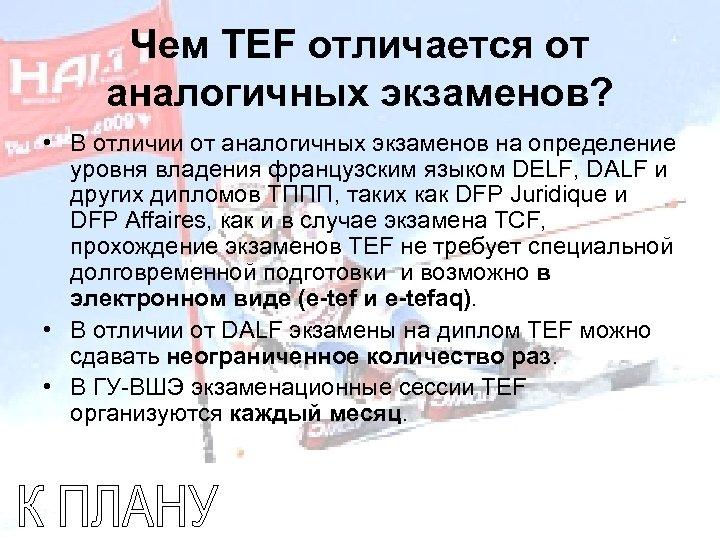 Чем TEF отличается от аналогичных экзаменов? • В отличии от аналогичных экзаменов на определение