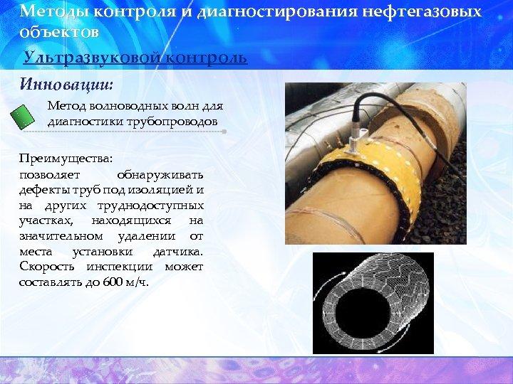 Методы контроля и диагностирования нефтегазовых объектов Ультразвуковой контроль Инновации: Метод волноводных волн для диагностики