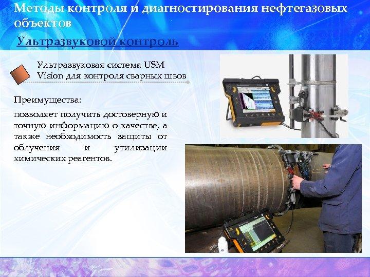 Методы контроля и диагностирования нефтегазовых объектов Ультразвуковой контроль Ультразвуковая система USM Vision для контроля