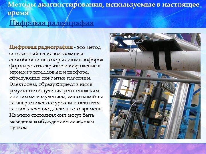 Методы диагностирования, используемые в настоящее время Цифровая радиография - это метод основанный на использовании
