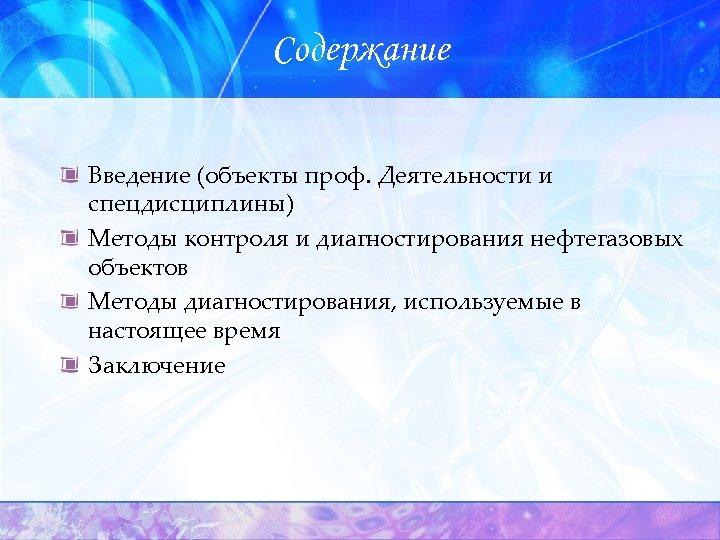 Содержание Введение (объекты проф. Деятельности и спецдисциплины) Методы контроля и диагностирования нефтегазовых объектов Методы