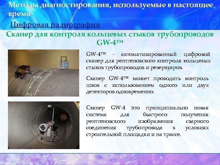 Методы диагностирования, используемые в настоящее время Цифровая радиография Сканер для контроля кольцевых стыков трубопроводов