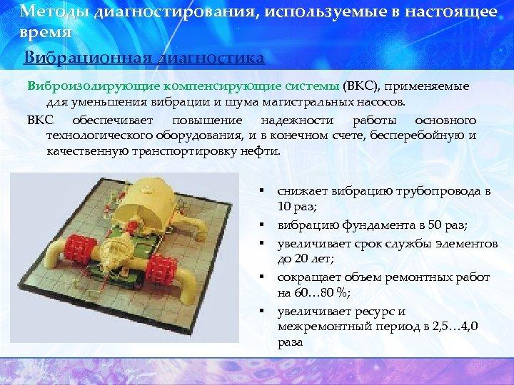 Методы диагностирования, используемые в настоящее время Вибрационная диагностика Виброизолирующие компенсирующие системы (ВКС), применяемые для