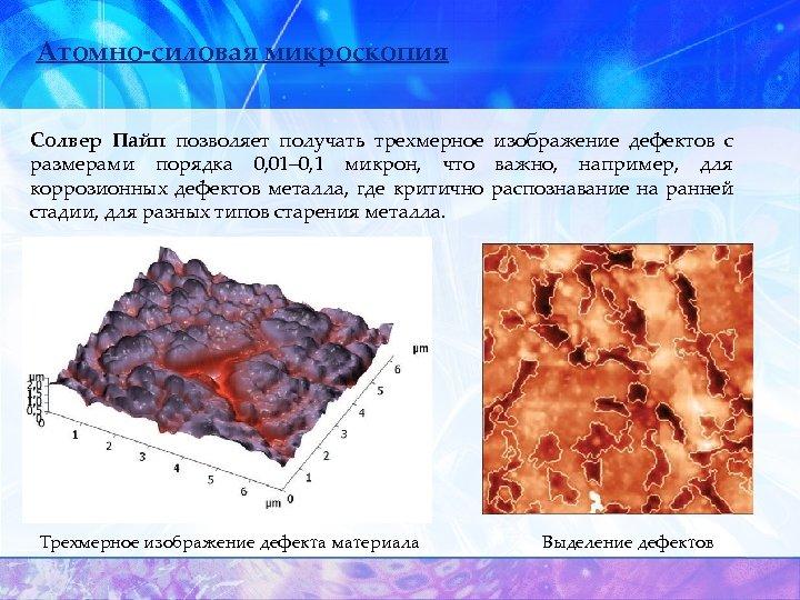 Атомно-силовая микроскопия Солвер Пайп позволяет получать трехмерное изображение дефектов с размерами порядка 0, 01–