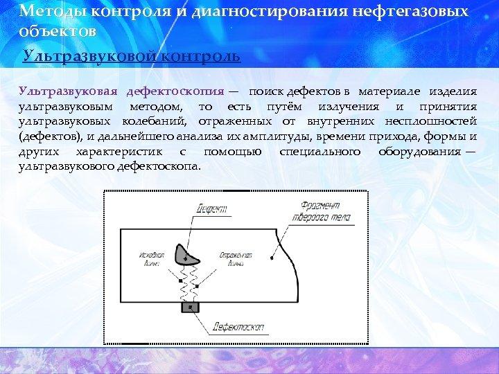 Методы контроля и диагностирования нефтегазовых объектов Ультразвуковой контроль Ультразвуковая дефектоскопия — поиск дефектов в