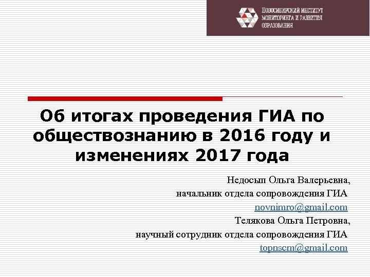 Об итогах проведения ГИА по обществознанию в 2016 году и изменениях 2017 года Недосып