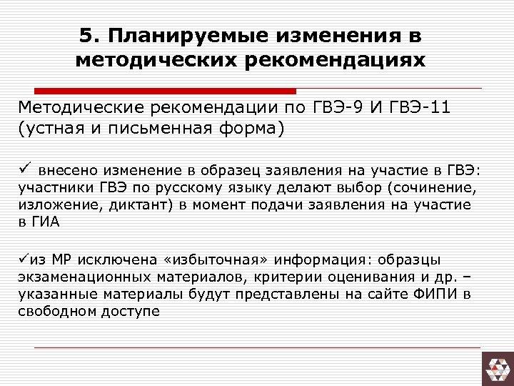 5. Планируемые изменения в методических рекомендациях Методические рекомендации по ГВЭ-9 И ГВЭ-11 (устная и