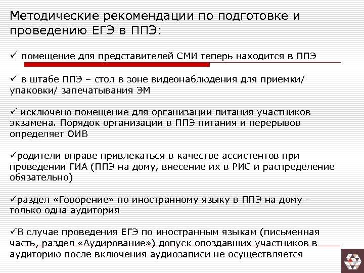 Методические рекомендации по подготовке и проведению ЕГЭ в ППЭ: ü помещение для представителей СМИ
