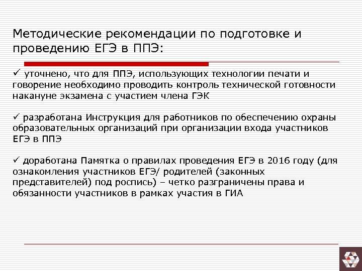 Методические рекомендации по подготовке и проведению ЕГЭ в ППЭ: ü уточнено, что для ППЭ,