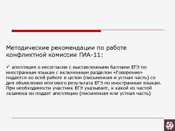 Методические рекомендации по работе конфликтной комиссии ГИА-11: ü апелляция о несогласии с выставленными баллами