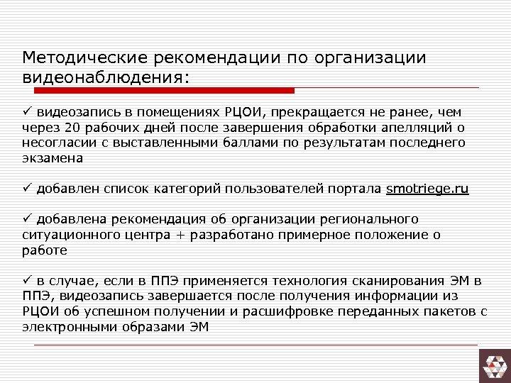 Методические рекомендации по организации видеонаблюдения: ü видеозапись в помещениях РЦОИ, прекращается не ранее, чем