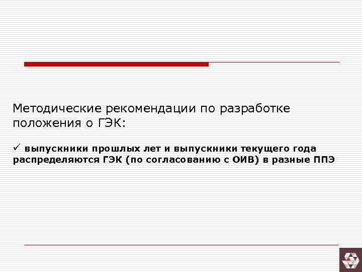 Методические рекомендации по разработке положения о ГЭК: ü выпускники прошлых лет и выпускники текущего