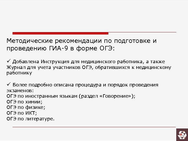 Методические рекомендации по подготовке и проведению ГИА-9 в форме ОГЭ: ü Добавлена Инструкция для