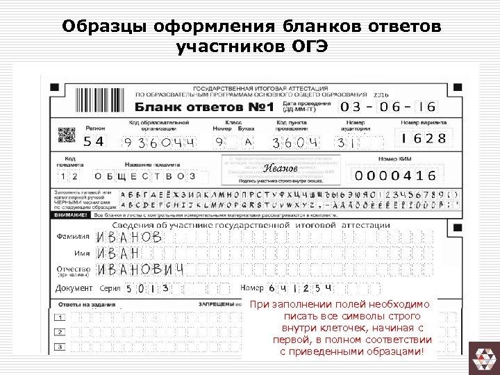 Образцы оформления бланков ответов участников ОГЭ Иванов При заполнении полей необходимо писать все символы