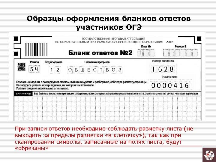 Образцы оформления бланков ответов участников ОГЭ При записи ответов необходимо соблюдать разметку листа (не
