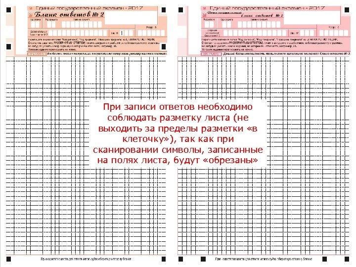 При записи ответов необходимо соблюдать разметку листа (не выходить за пределы разметки «в клеточку»
