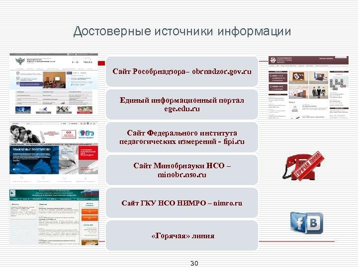 Достоверные источники информации Сайт Рособрнадзора– obrnadzor. gov. ru Единый информационный портал ege. edu. ru