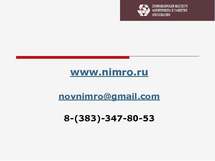www. nimro. ru novnimro@gmail. com 8 -(383)-347 -80 -53