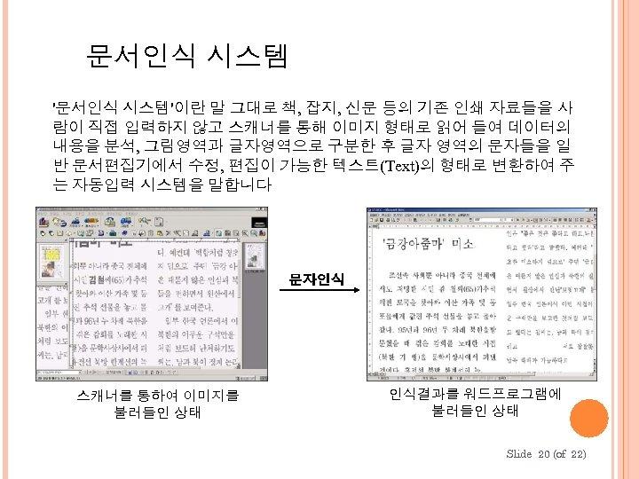 문서인식 시스템 '문서인식 시스템'이란 말 그대로 책, 잡지, 신문 등의 기존 인쇄 자료들을 사
