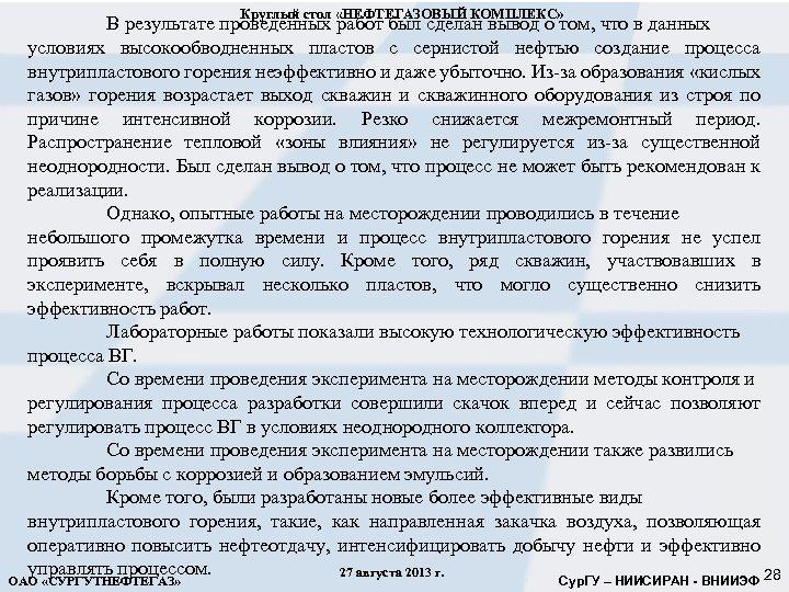 Круглый стол «НЕФТЕГАЗОВЫЙ КОМПЛЕКС» В результате проведенных работ был сделан вывод о том, что