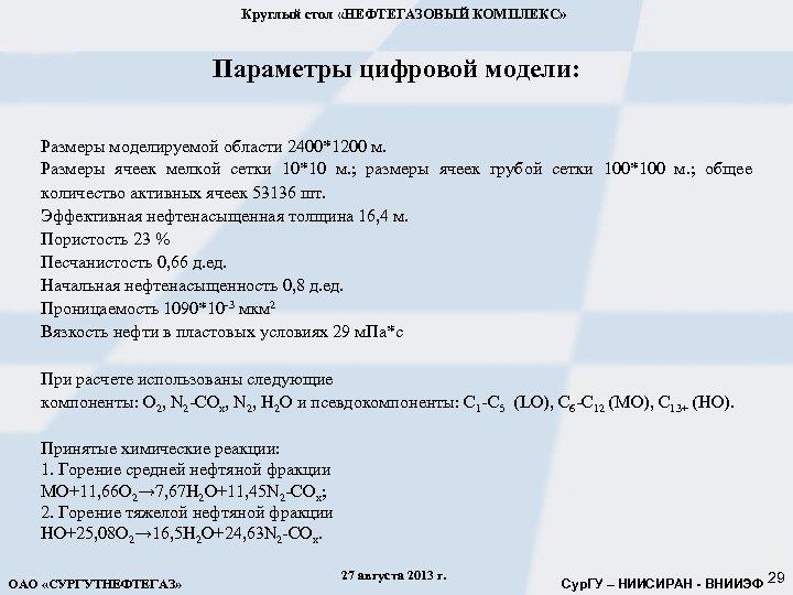 Круглый стол «НЕФТЕГАЗОВЫЙ КОМПЛЕКС» Параметры цифровой модели: Размеры моделируемой области 2400*1200 м. Размеры ячеек